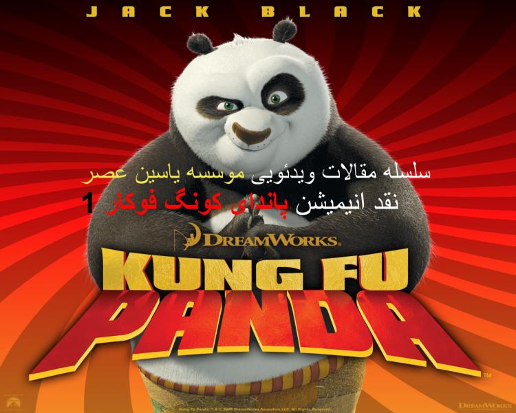 نقد انیمیشن پاندای کونگ فوکار1