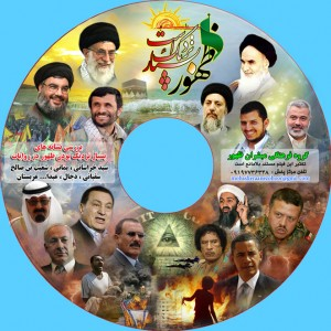 Zohoor-Nazdik-Ast_Cover_02[Www_FarsiMode_Com]
