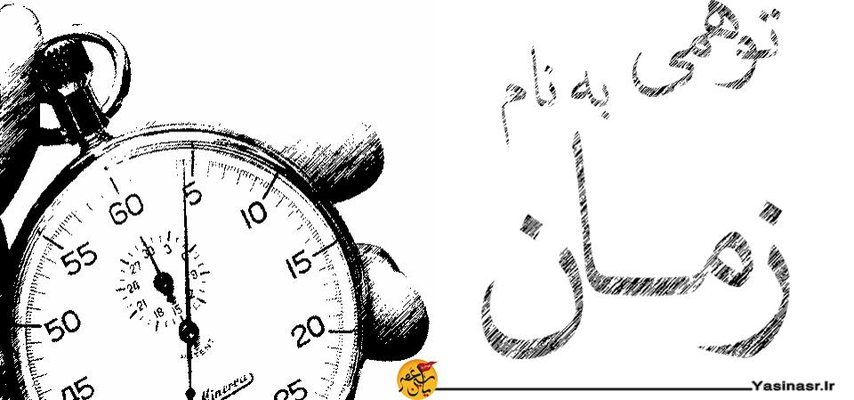 توهمی به نام زمان