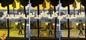 نشریه نیویورکر