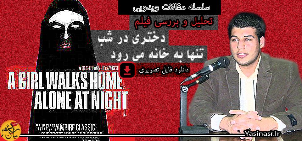دختری در شب تنها به خانه می رود