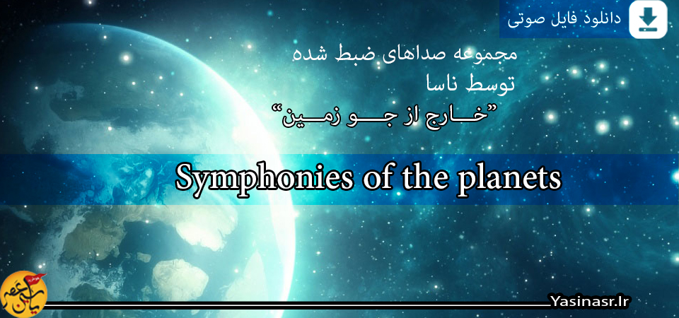 Symphonies of the planets