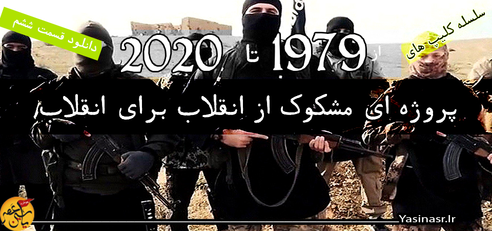 از 1979 تا 2020 - قسمت ششم