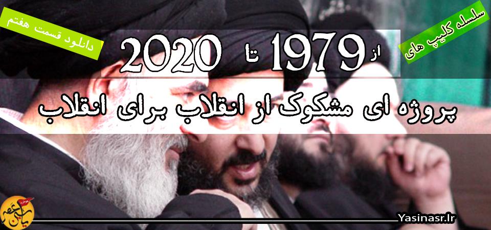 2020 قسمت هفتم